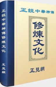 《正说中华神传修炼文化》